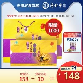 总统牌北京同仁堂蜂王浆口服液 10ml/瓶*30瓶*2盒套餐 增强免疫力图片