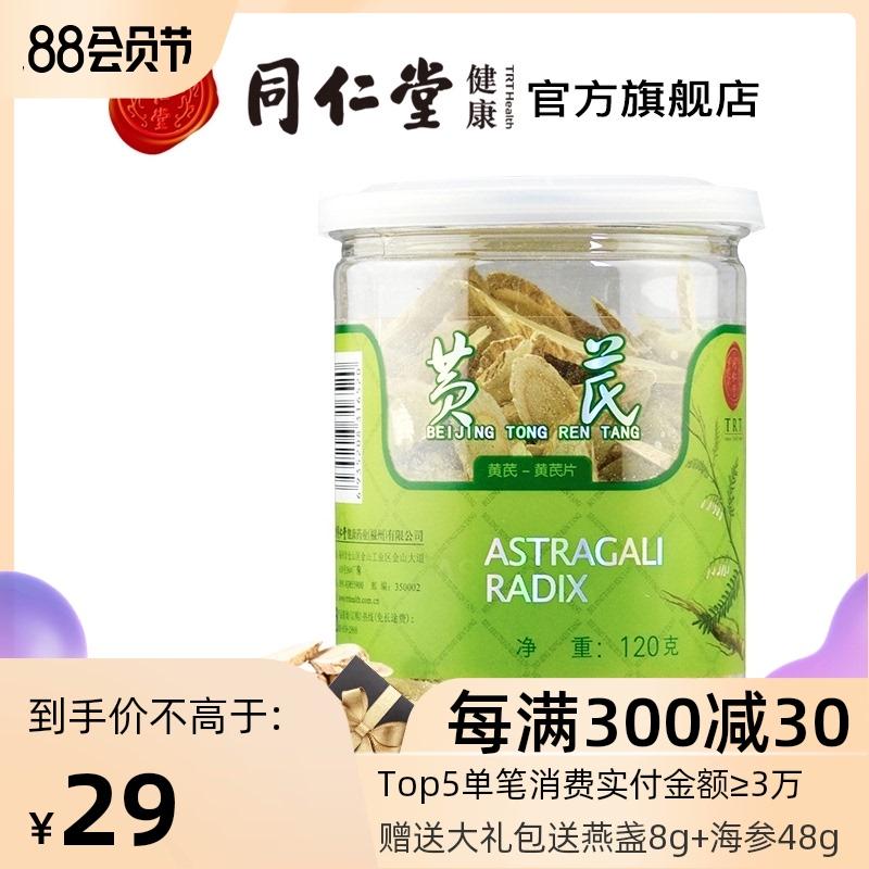 北京同仁堂黄芪片120g野生黄氏切片