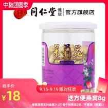 包装7花草调味代用茶立顿静宁焦糖风味如意波斯