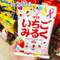 现货日本《追忆潸然》SAKUMA佐久间草莓牛奶夹心糖果硬糖100g人气