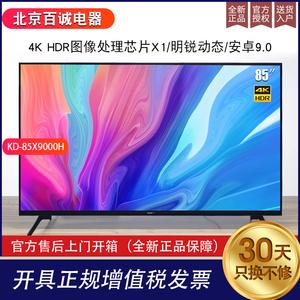 sony /索尼kd-85x9000h 85英寸电视