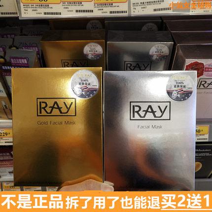 ray泰国正品官方旗舰店官网女面膜