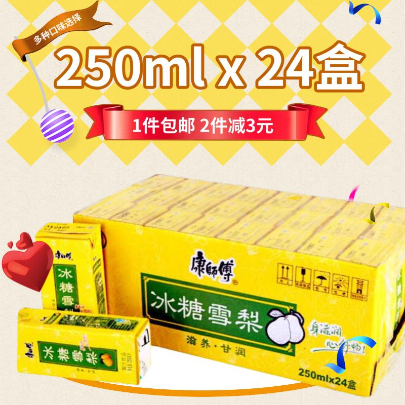 包邮康师傅冰糖雪梨250ml*24盒整箱果味饮料果汁低价批发促销