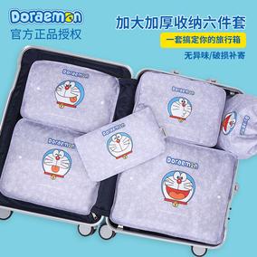 哆啦a梦旅行收纳套装便携出差袋子