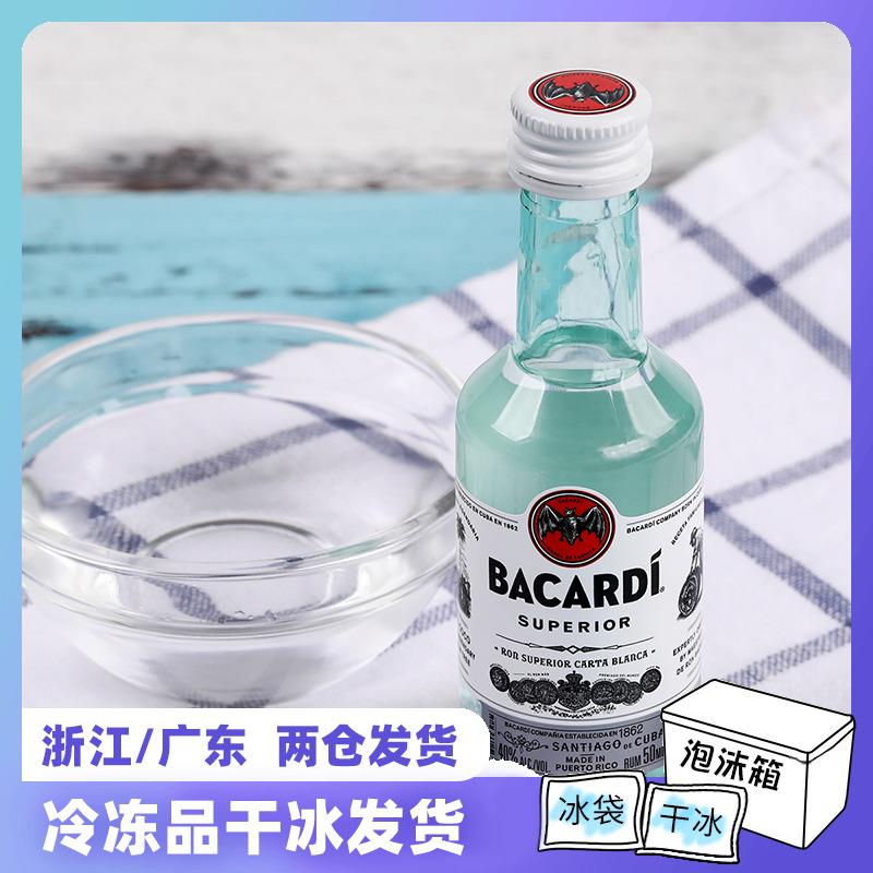 进口 百加得 白朗姆酒 酒版 50ML原装 提拉米苏蛋糕材料 烘焙原料