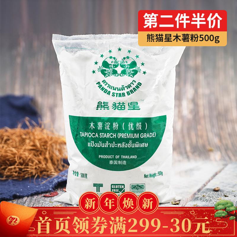 熊猫星木薯淀粉(优级)泰国进口芋圆甜品烘焙原料生粉