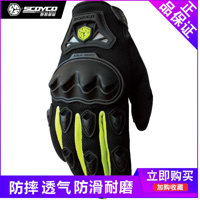 Перчатки мотоциклетные Артикул 41100982740