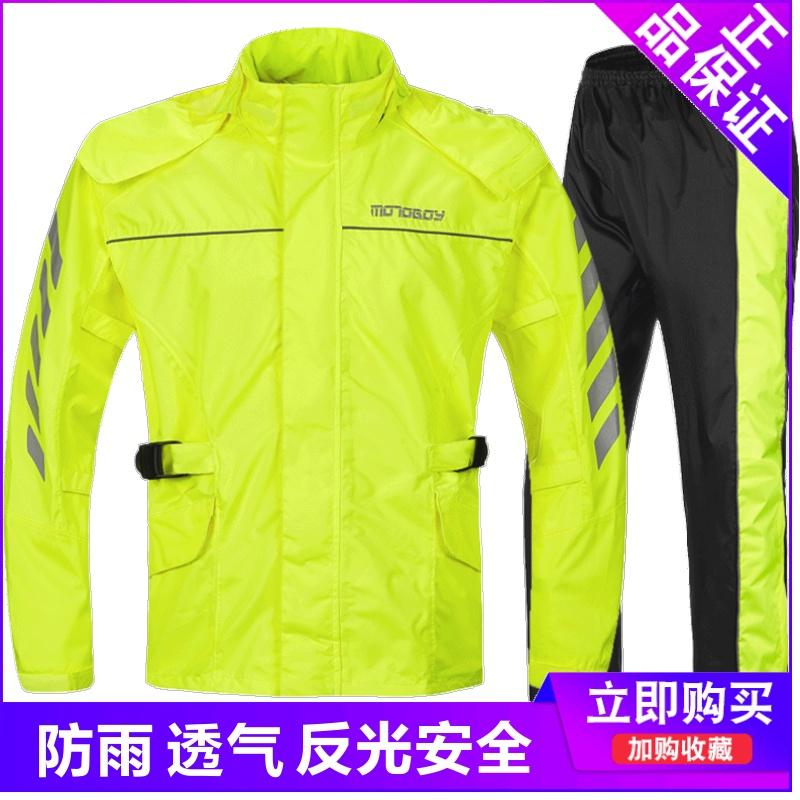MOTOBOY摩托车骑行分体式雨衣雨裤套装男防暴雨防水机车摩旅装备(用20元券)