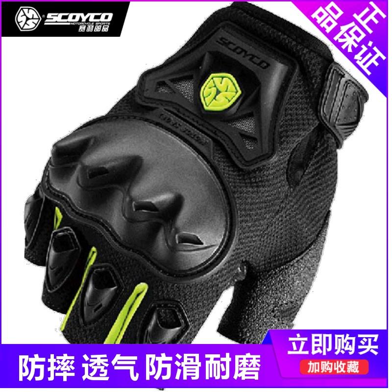 Перчатки мотоциклетные Артикул 44591510813