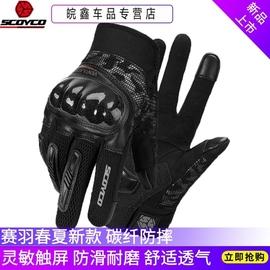 赛羽摩托车骑行手套男夏季薄款透气碳纤防摔机车手套半指骑士装备