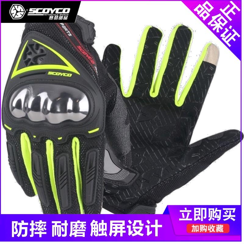 Перчатки мотоциклетные Артикул 567041553297