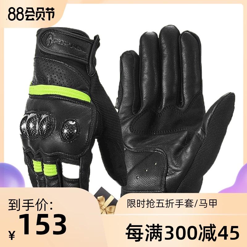 Перчатки мотоциклетные Артикул 571421271023