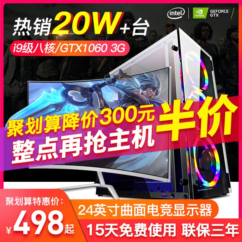 i7八核/GTX 1060 3G吃鸡游戏组装电脑主机DIY独显LOL台式机全套