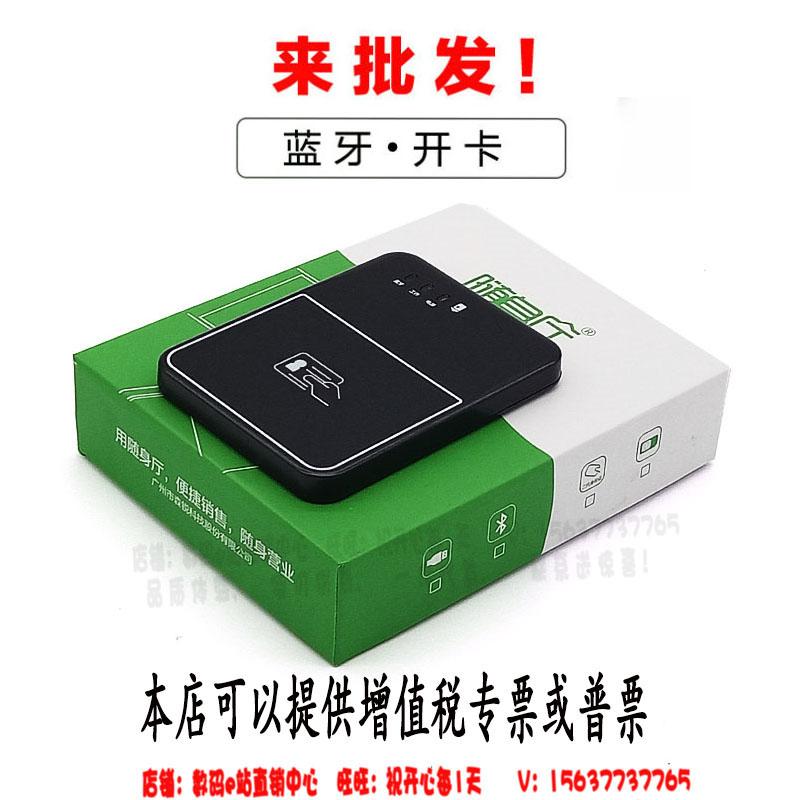 广州森锐蓝牙身份阅读器识别仪读卡器电信移动联通写卡蓝牙随身厅