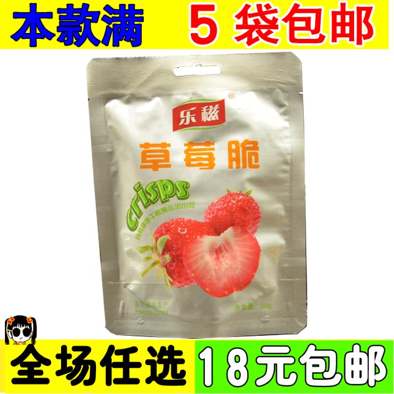 拍5袋包邮 乐滋草莓脆 乐�T冻干草莓脆片 孕妇可食零食无防腐20g