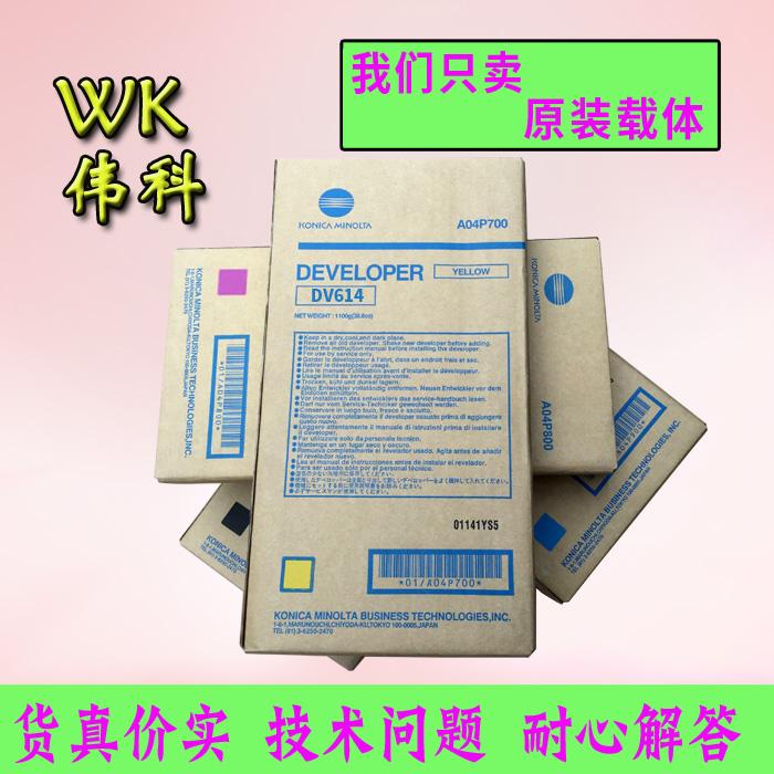 柯美 C1060 C1070 原装载体 铁粉 显影剂 DV614 柯尼卡美能达