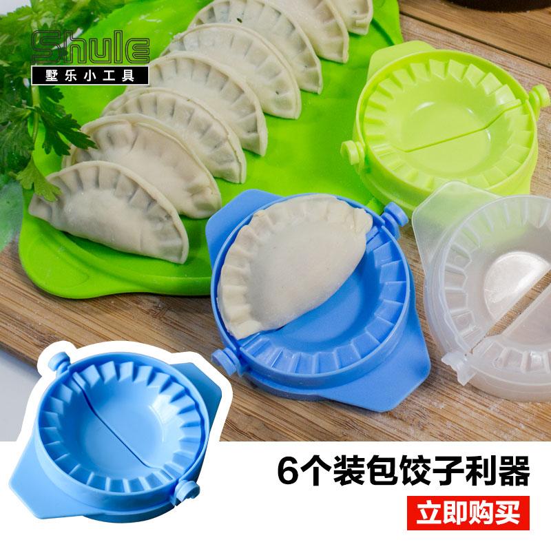家用包饺子器6个装捏饺子夹水饺模具扣饺子皮包水饺工具食品级