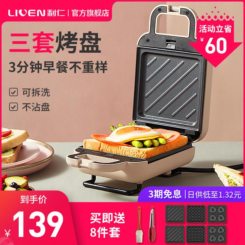 利仁三明治机早餐机家用神器轻食机