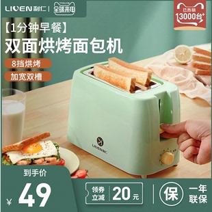 利仁烤面包机家用小型多士炉多功能全自动早餐机烤吐司机懒人神器品牌