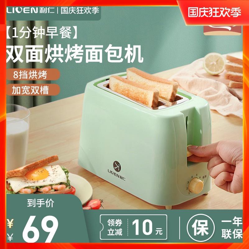利仁烤面包机家用小型多士炉多功能全自动早餐机烤吐司机懒人神器