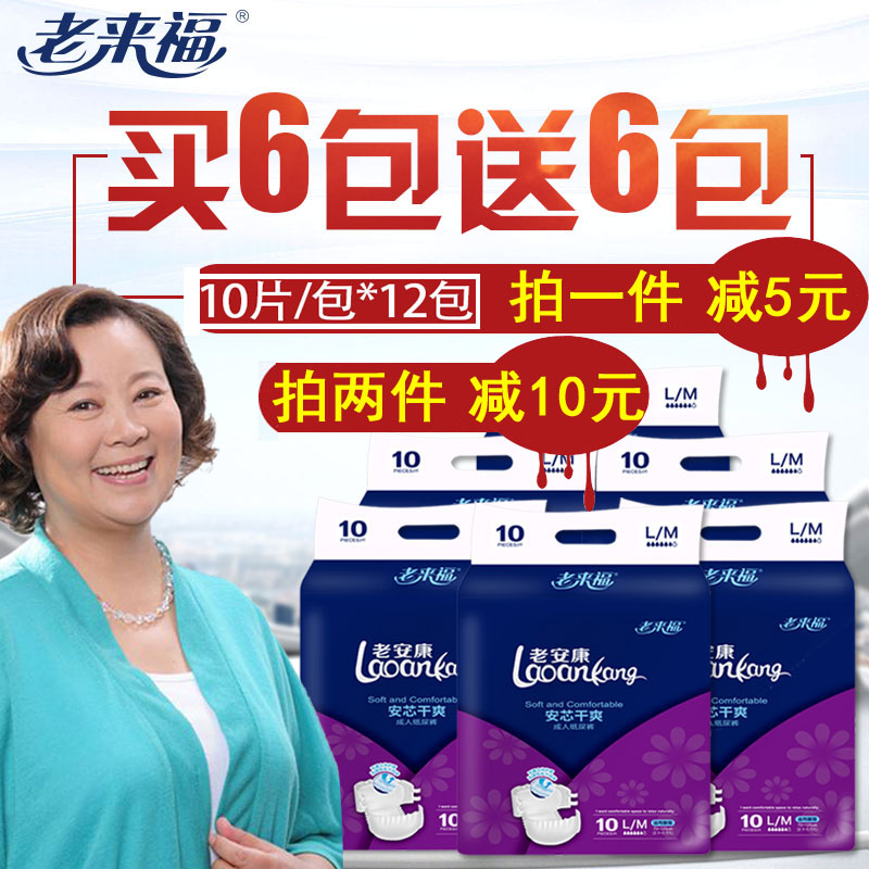 Laolaifu Shubao adult diapers, aged diapers M / L, 12 packs of aged Ankang mens and womens diapers