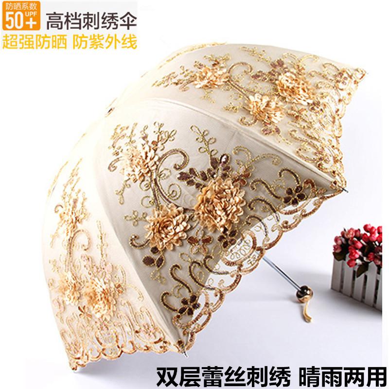 遮阳女太阳伞防晒防紫外线雨伞晴雨两用折叠双层刺绣公主蕾丝洋伞(非品牌)