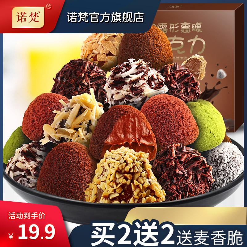 诺梵黑巧克力礼盒装喜糖年货松露