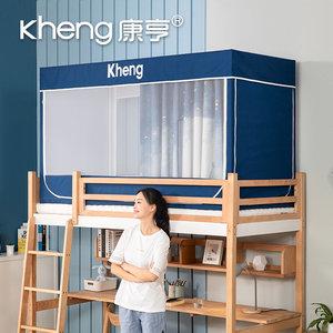 康亨学生蚊帐宿舍上铺下铺通用0.9m米床帘单人遮光防蚊两用一体式