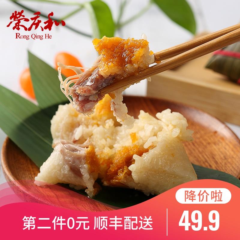 荣庆和粽子肉粽嘉兴粽子咸蛋黄肉粽散装手工鲜肉粽子嘉兴肉粽速冻