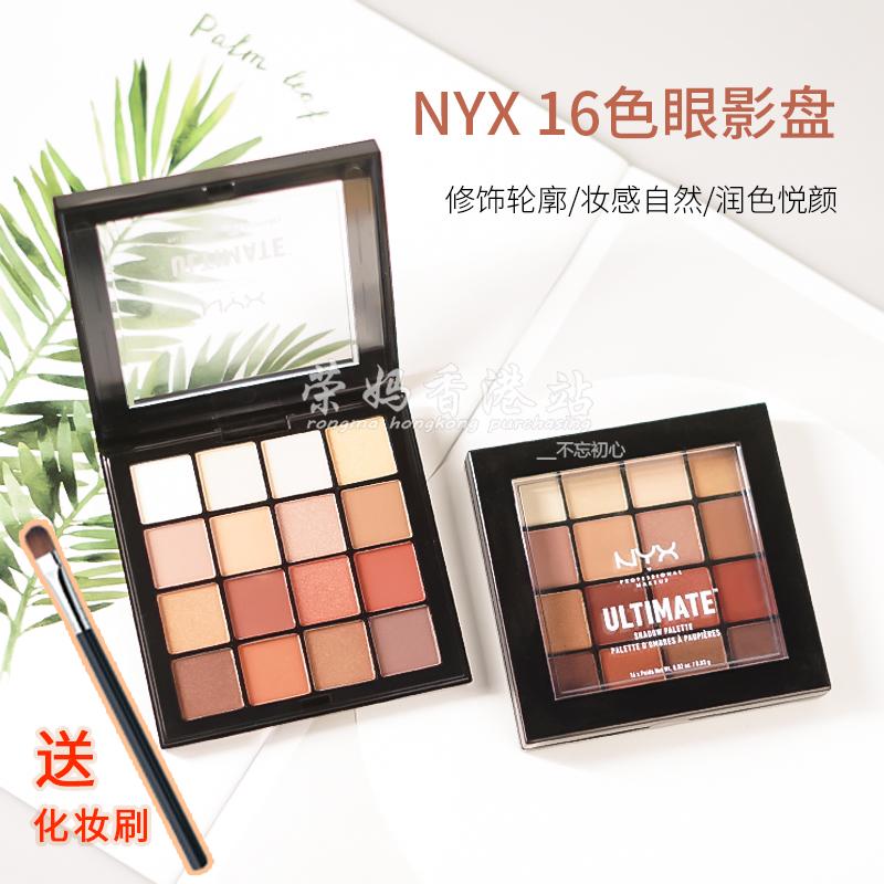 现货特荣妈香港站 NYX 16色眼影盘03 Warm Neturals 268代替色图片