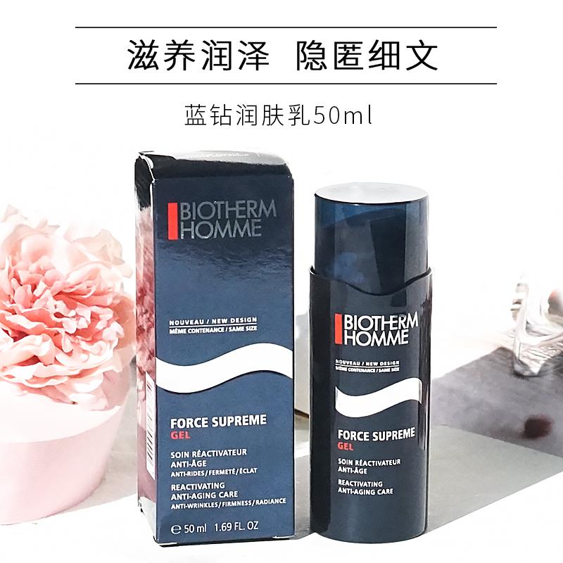 碧欧泉男士蓝钻润肤乳50ml滋养保湿修护乳液官方正品