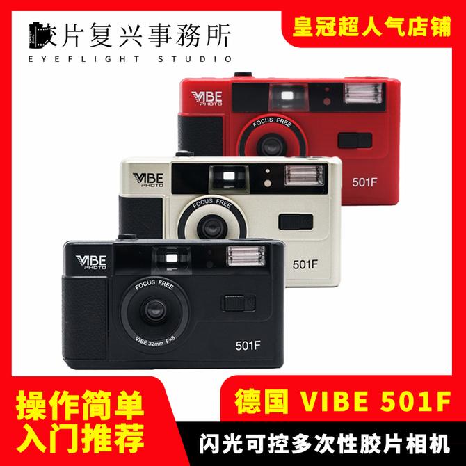 德国VIBE 501F相机非一次性复古胶片相机135胶卷傻瓜带闪光灯 全新