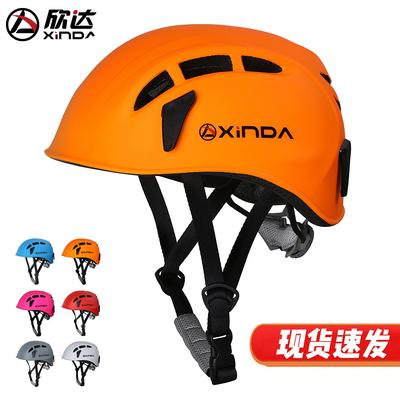 欣达超轻户外运动登山攀岩头盔溯溪速降救援装备骑行爬山安全头帽