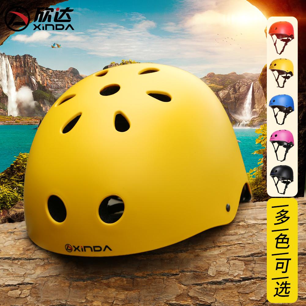 欣达户外登山头盔攀岩救援拓展安全帽轮滑运动头盔溯溪头盔漂流帽