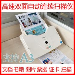 佳能DR-3010C高速自动连续走纸双面彩色图片A4纸合同文档件扫描仪
