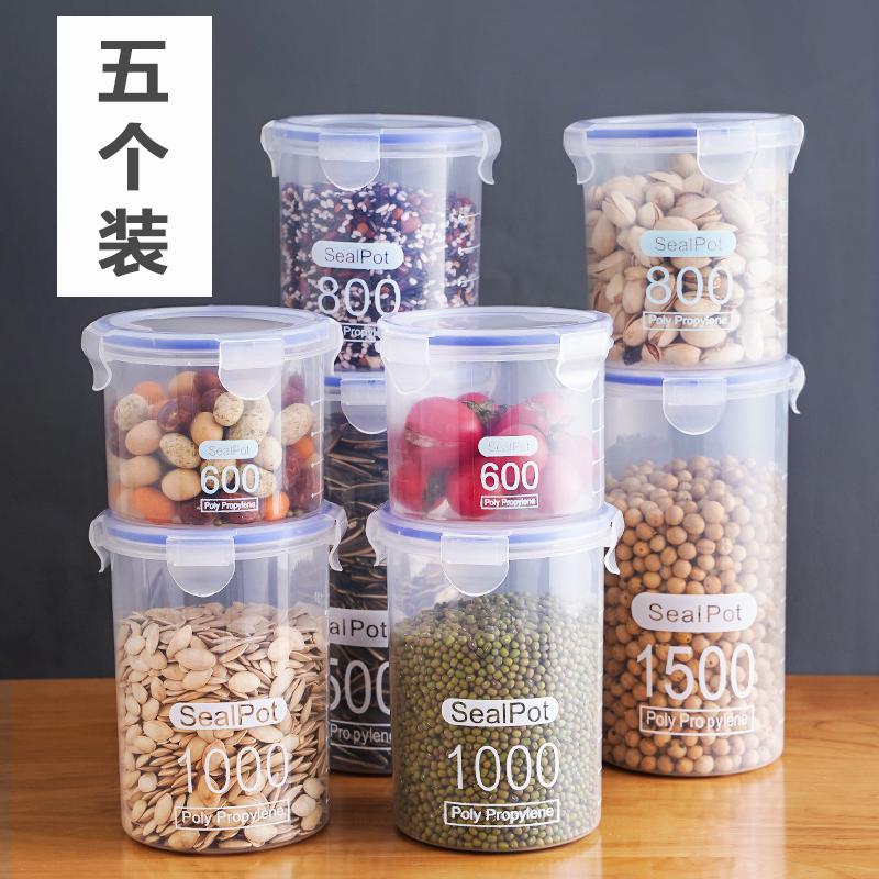 密封罐塑料食品罐储存储物罐收纳罐五谷杂粮厨房零食冰箱收纳盒3.5元