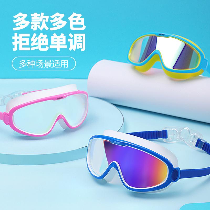 儿童泳镜防水防雾高清大框泳帽套装男女儿童专业潜水游泳眼镜装备