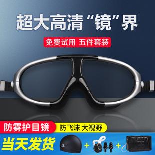 泳镜大框防水防雾高清近视护目眼镜带度数男女士潜水游泳帽套装备价格