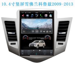 10.4寸適用雪佛蘭2009-14款CRUZE科魯茲豎屏安卓中控車載DVD導航