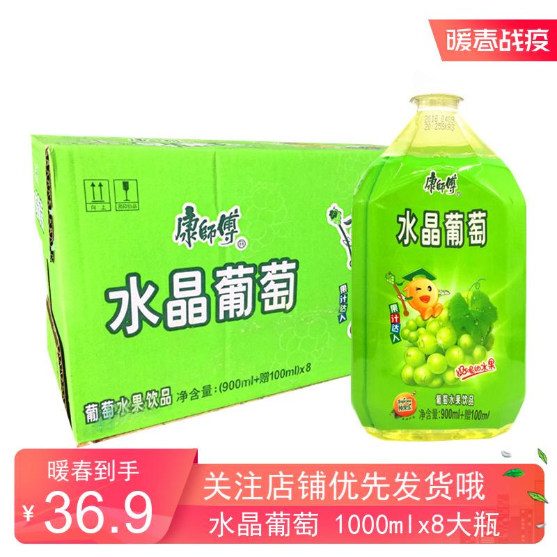 康师傅水晶葡萄果汁饮品1L*8瓶 整箱 康师傅饮料果汁晶莹葡萄包邮