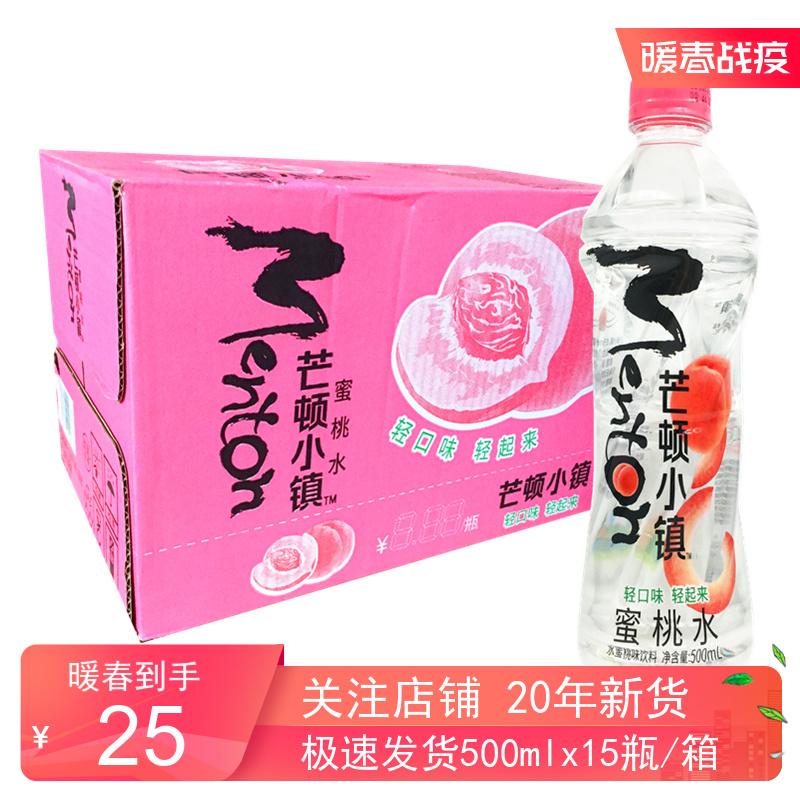 今麦郎果味饮料 芒顿小镇维生素水蜜桃乳酸菌 500ml15瓶/箱 包邮