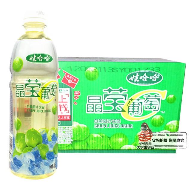 娃哈哈晶莹葡萄果汁饮品 500ml*15瓶水晶葡萄汁白葡萄饮料包邮