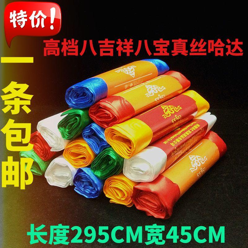 Высококлассные правда провод хохотать достигать восемь благоприятный тибет гонка аксессуары шаблон тибет биография будда учить статьи цветной необязательный 295cm*45cm