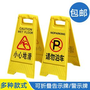 禁止停车警示牌 小心地滑提示牌立式楼道清洁中正在施工a字告示牌禁止停车牌请勿泊车车位指示牌维修清洁标识