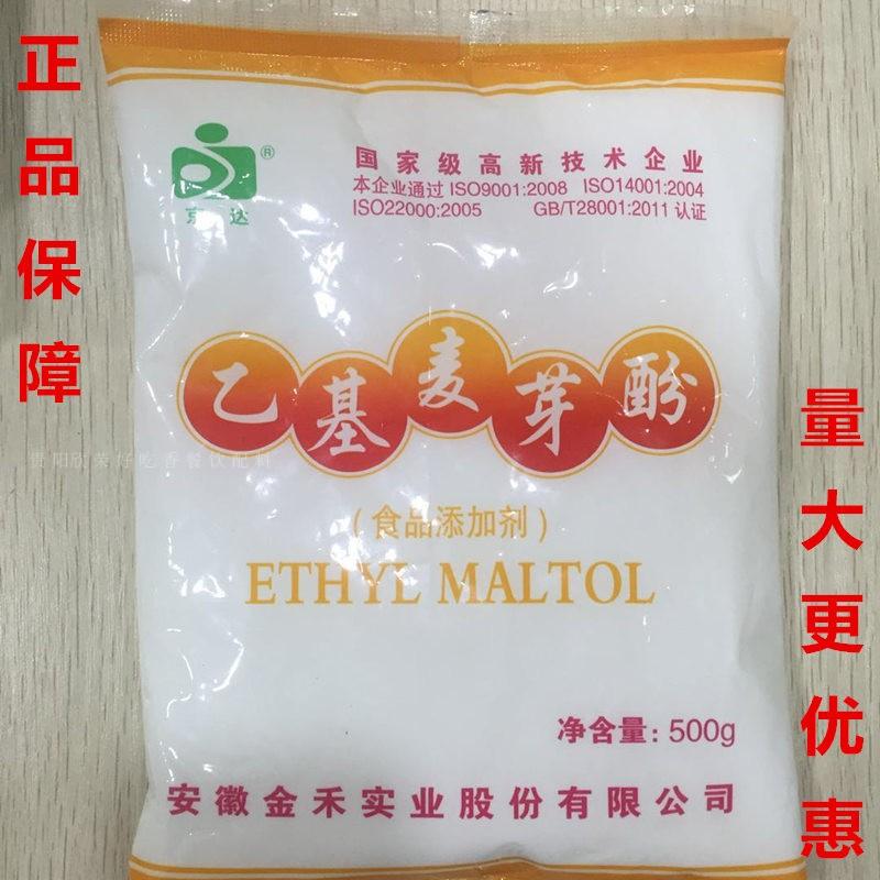 京达乙基麦芽酚去腥增香食品级透骨增香剂卤肉饮料面点ykiARIWtiO