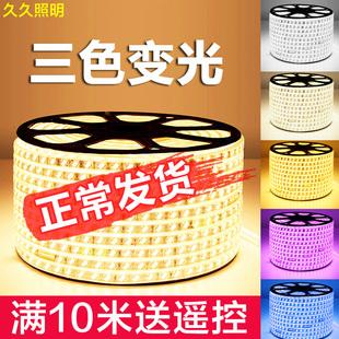 LED三色变光灯带顶部暗槽高亮户外防水光带客厅卧室吊顶变色灯条
