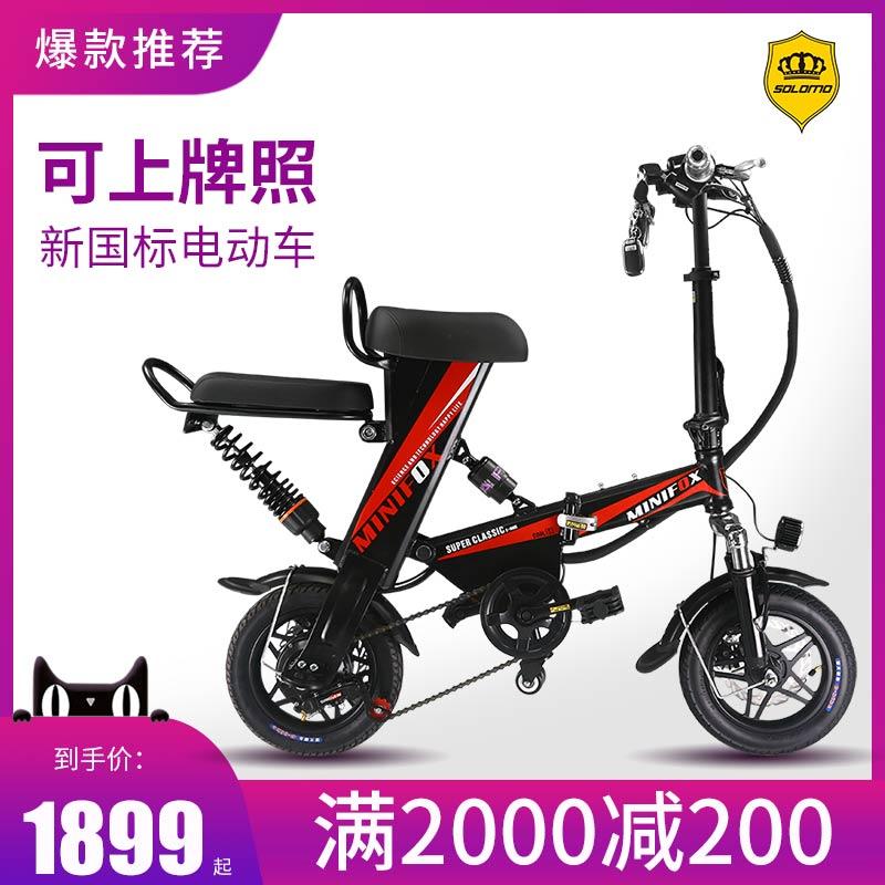 热销3件不包邮新国标折叠锂电池助力车电动自行车
