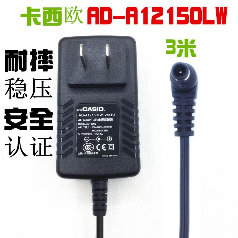 卡西欧CASIO电子琴电源适配器AD-A12150LW  PX130 PX135 PX150