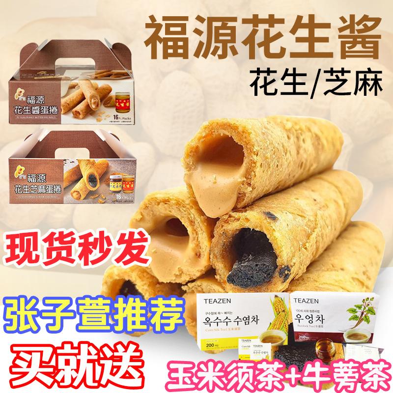 张子萱推荐台湾实力派网红特产老店福源花生酱芝麻酱手工夹心蛋捲