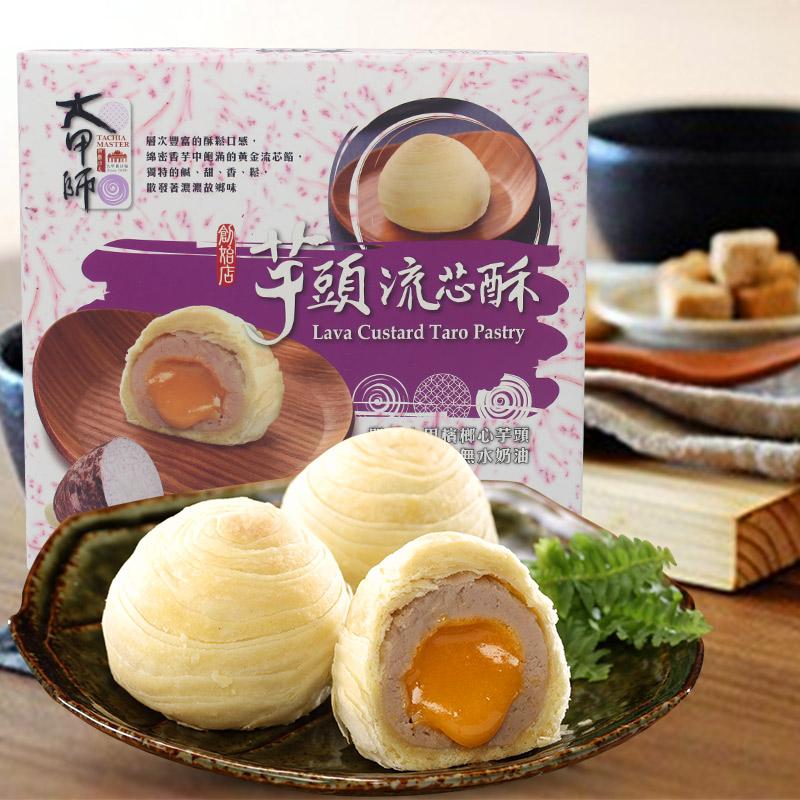 台湾奶黄流心蛋黄酥 立祥大甲师芋头流心酥 紫芋酥紫晶酥香芋酥糕